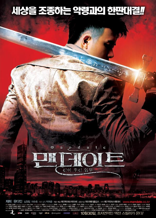Xem Phim Kiếm Quỷ 2008