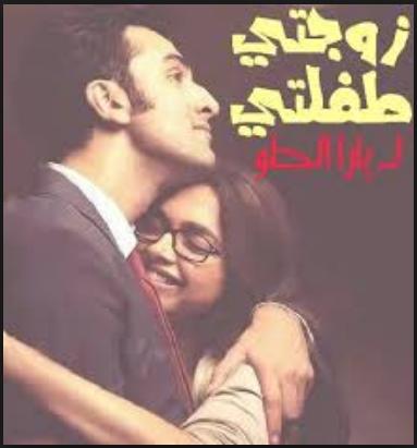 رواية زوجتي طفلتي - يارا الحلو