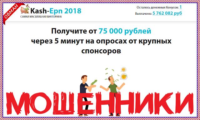 Самая масштабная Kash-Epn 2018 - Отзывы, лохотрон!