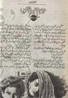 Aao hum tum wafa karen novel by Anjum Nawab Online Reading