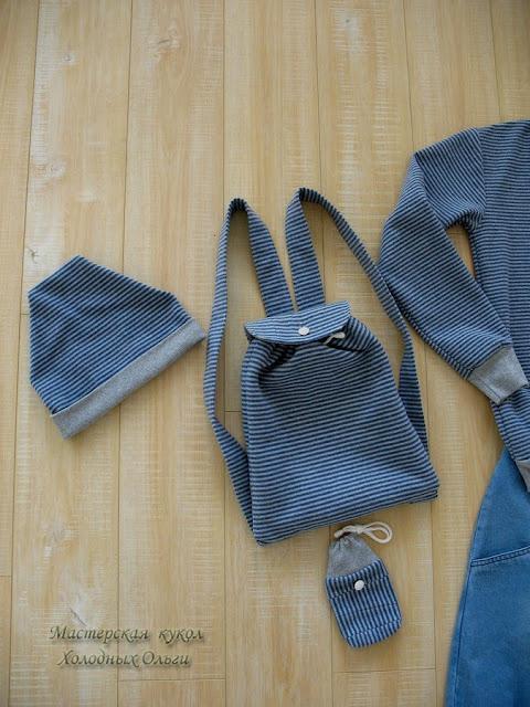 Рюкзак, шапка и мешочек