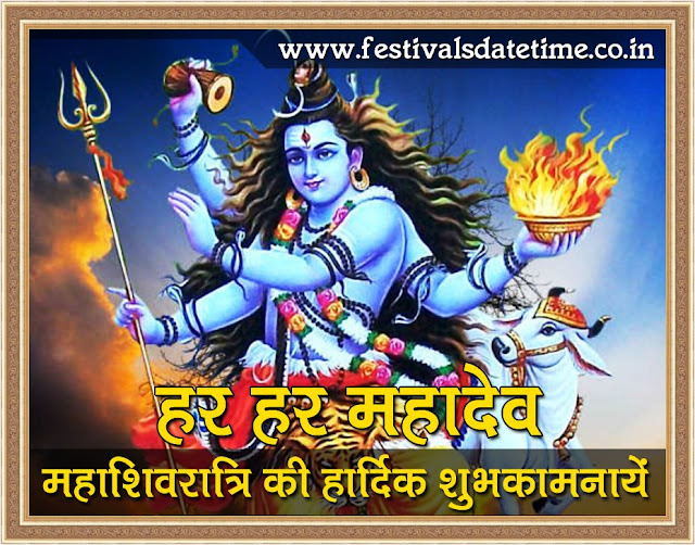 Maha Shivaratri Hindi Wishing Wallpaper No.9