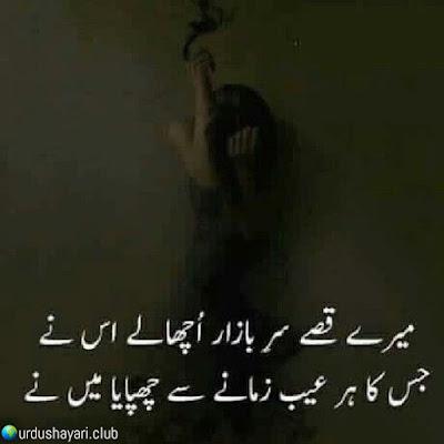Mery Qissay Sar-e-Bazara Uchale Is Nay..  Jis Ka Her Aib Zamane Say Chapaya Mein Nay..!!  #Poetry #urdushayari #heartless