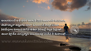 Lonely boys love feelings TELUGU quote images