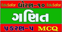 Standard 10 Maths Chapter 5 MCQ Solution In Gujarati
