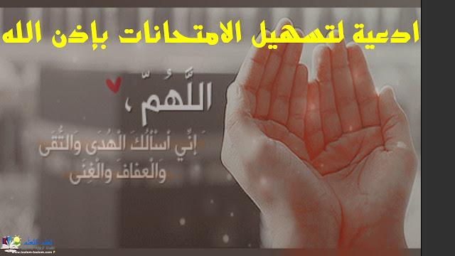 ادعية لتسهيل الامتحانات باذن الله
