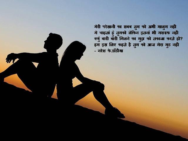 मेरी परेसानी का सबब तुम को अभी मालुम नही  Hindi Muktak By Naresh K. Dodia