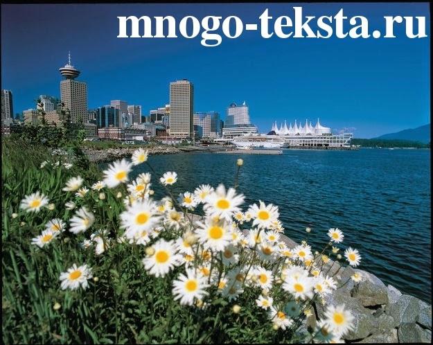 Канада страна, на каком языке говорят в Канаде, Канада название, жизнь в Канаде