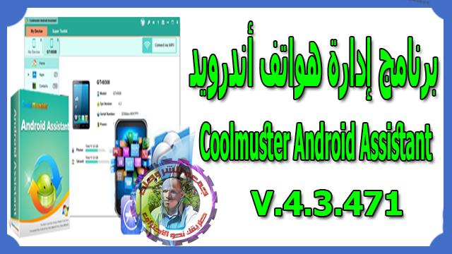 برنامج إدارة هواتف أندرويد  Coolmuster Android Assistant 4.3.471