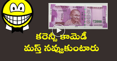 Funny Currency Video 2016  - Latest Comedy Video