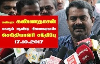 Latest Speech  Seeman | TubeTamil