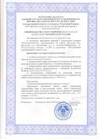 Свидетельство государственной регистрации;