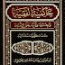 كتاب حاكمية الفقيه وحدود ولايته على الأمة