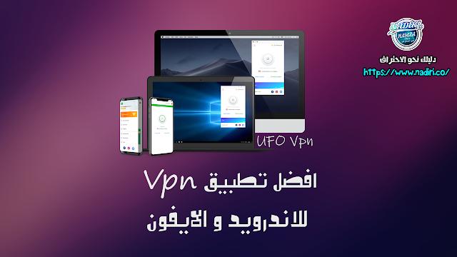 أفضل تطبيق VPN لسنة  2019 للاندرويد و الايفون | يدعم تشغيل لعبة ببجي لايت موبيل