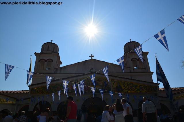 Του Αγίου Πνεύματος σήμερα και γιόρτασε ο Ι.Ν. Αγίας Τριάδος Κατερίνης. (ΦΩΤΟ)