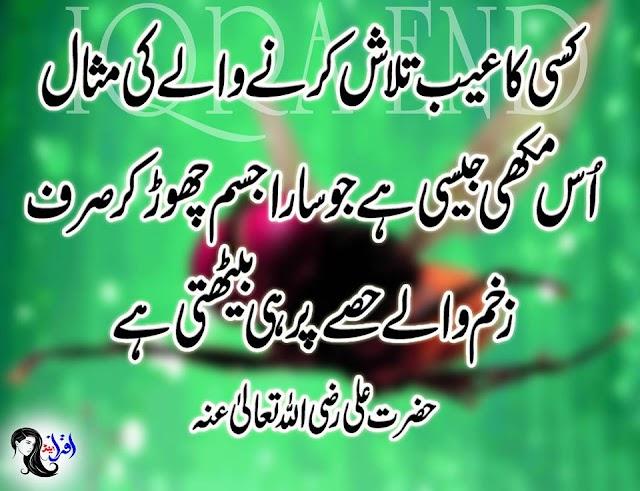 Shahadat Hazrat Ali R.A 21 Ramzan
