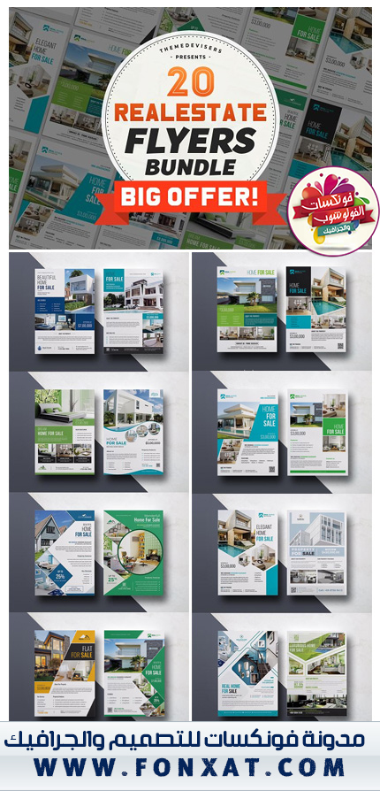 download free psd Premium Real Estate Flyer Bundle