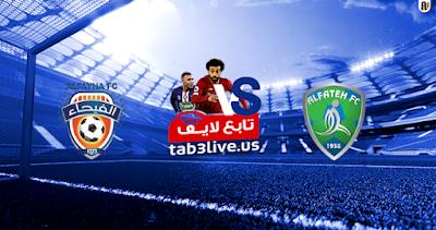 مشاهدة مباراة الفتح والفيحاء بث مباشر اليوم 04-08-2020 الدوري السعودي