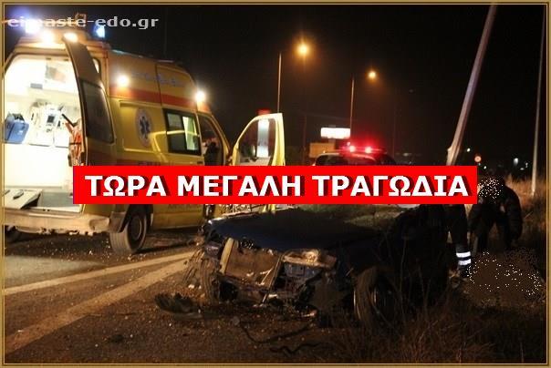 ΔΕΝ ΕΙΝΑΙ ΔΥΝΑTON - ΟΧΙ ΠΑΛΙ !! Τώρα νέα ΜΕΓΑΛΗ τραγωδία στην Εθνική οδό