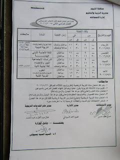 جدوال امتحانات اخر العام 2016 محافظة الفيوم بعد التعديل 13015521_10204879240261230_41648300870453704_n