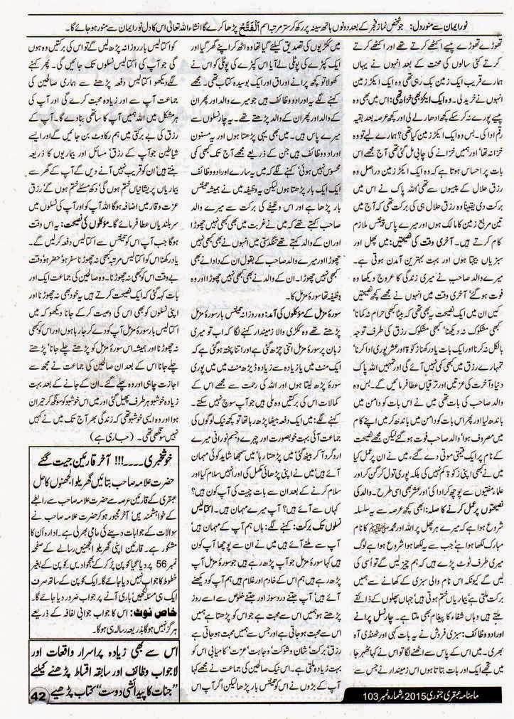Ubqari Magazine Jan 2015 Page 42