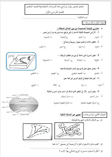 الاختبار القصير الاول للصف الخامس الدراسات الاجتماعية الفصل الثاني