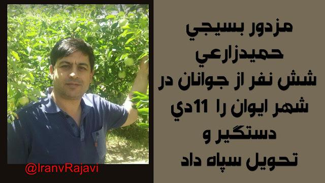 حمید زارعی درشهر ایوان در دستگیری جوانان قیام دی۹۶ دست داشت