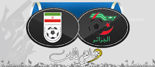 مشاهدة مباراة الجزائر وايران بث مباشر 27-3-2018 مباراة وديه دولية اون لاين