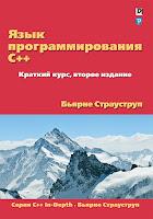 книга Страуструпа «Язык программирования С++. Краткий курс» (2-е издание)