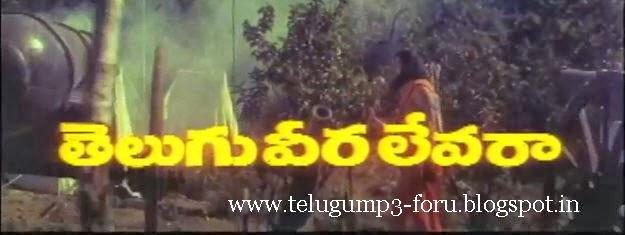 Alluri seetharama raju || teluguveera levara video song || krishna.