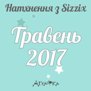 https://blog.agrafka.com.ua/nathnennya-z-sizzix-traven-2017/
