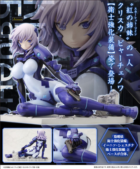 FIGURA KRISKA BARCHENOWA Eishi Strengthening Equipment Ver. Muv-Luv ALTERNATIVE TOTAL ECLIPSE