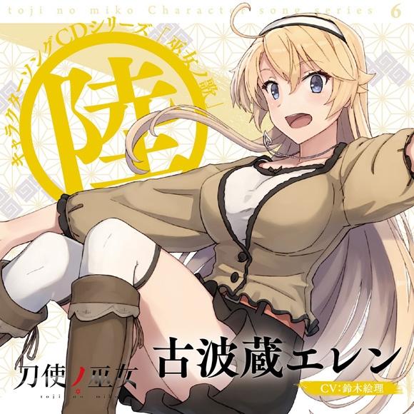 toji no miko Character song series Miko no Uta 6