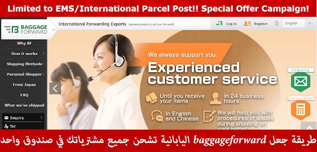 طريقة جعل baggageforward اليابانية تشحن جميع مشترياتك في صندوق واحد