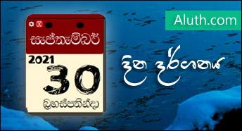 http://www.aluth.com/2016/05/sinhala-calendar-desktop-gadget.html