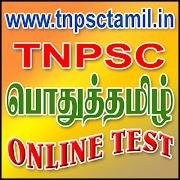 தமிழ் இலக்கிய வினா விடை Online Test