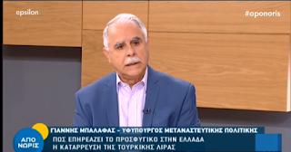 Απίστευτη δήλωση Μπαλαφα: «Η Λέσβος δεν έχει πληγεί από το Μεταναστευτικό, δεν είχε ποτέ τουρισμό και οι κάτοικοι το έχουν αποδεχθεί» (VIDS)