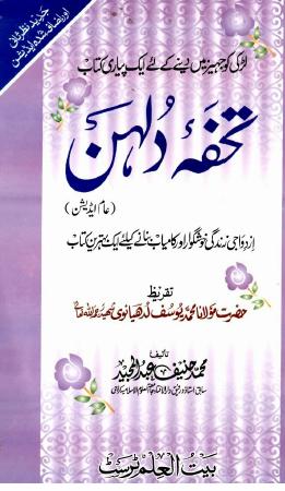 tohfa-e-dulhan-pdf-book