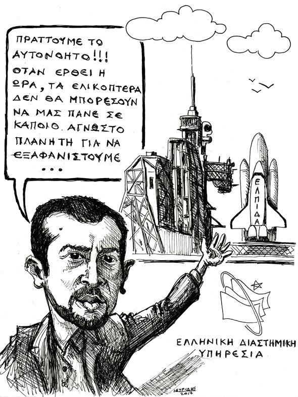 IaTriDis Γελοιογραφία : Προετοιμασίες