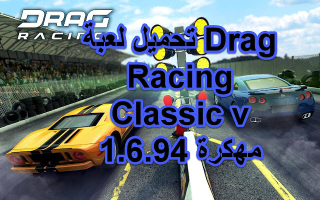 http://www.prof-yami.com/2016/10/drag-racing-classic-v-1694.html