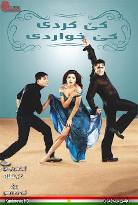 فیلمی هیندی دۆبلاژكراوی كوردی Mujhse Shaadi Karogi 2004