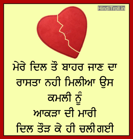 Mere Dil To Bahar Jaan Da | Sad Love Punjabi Comment Wallpaper | Love Punjabi Comment Photo | Punjabi Quotes Love Picture For Facebook And Whatsapp