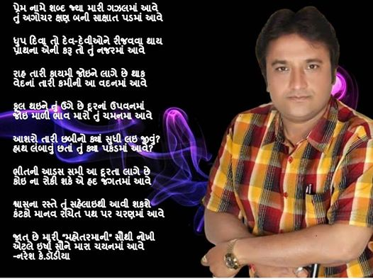 Prem Name Shabda Mari Gazal Ma Ave Gujarati Gazal By Naresh K. Dodia