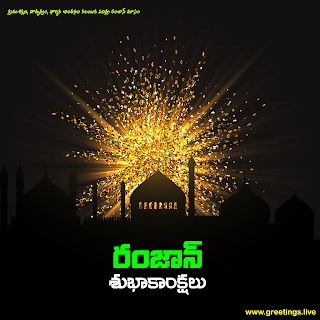 Ramzan subhakankshalu Telugu Holy Ramzan masam ramadan background with mosque, Sparkling gold glitters