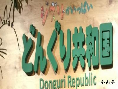 龍貓巴士站 吉卜力工作室 橡子共和國信義店