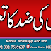 Bachon Ki Zid Ka Taweez in Urdu