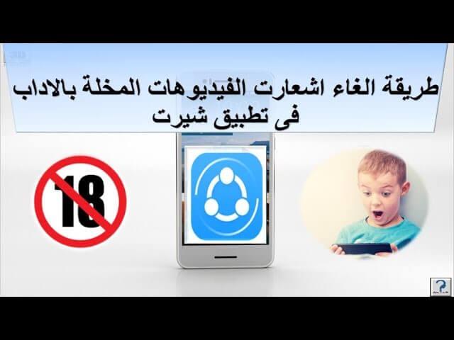 حذف الفيدوهات التى تظهر فى تطبيق shareit،الغاء اشعارات شيرت
