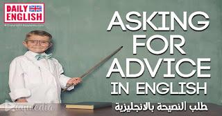 طلب-النصيحة-بالانجليزي