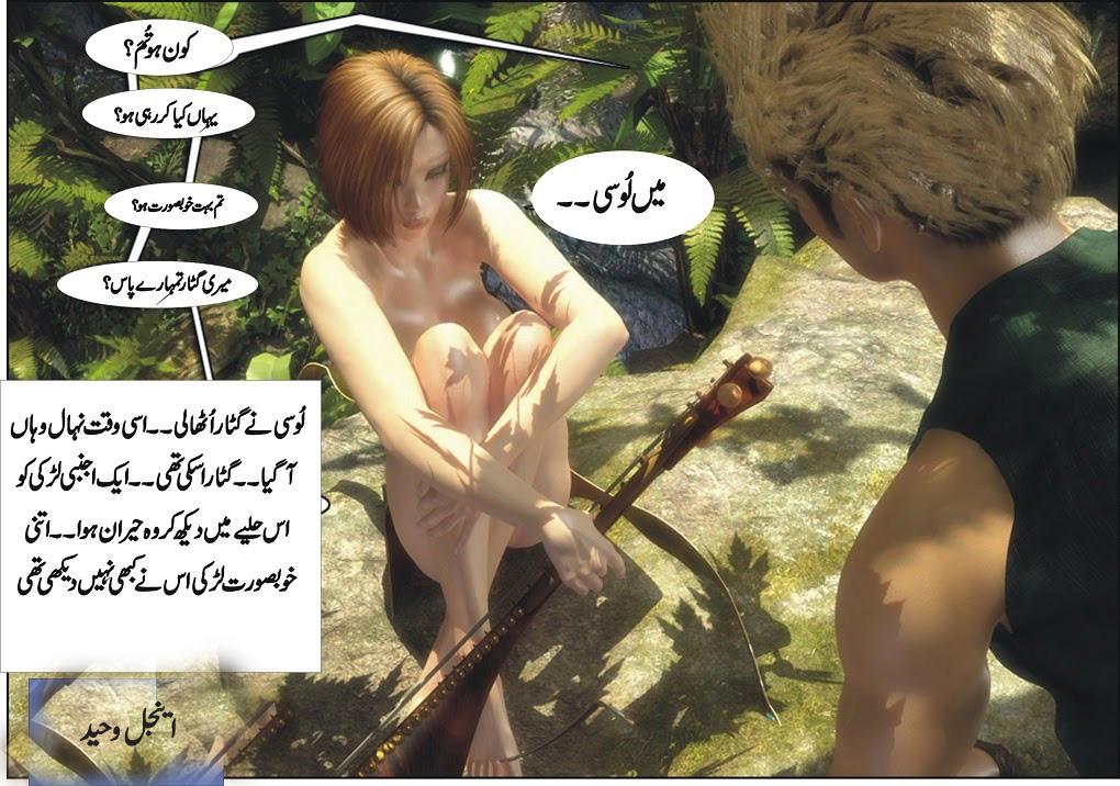 sleep sex stories in urdu