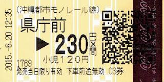 沖縄都市モノレール「ゆいレール」 乗車券